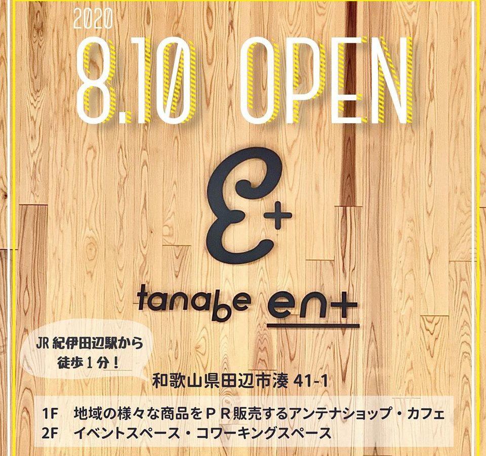 オープン日は8月10日に決定!