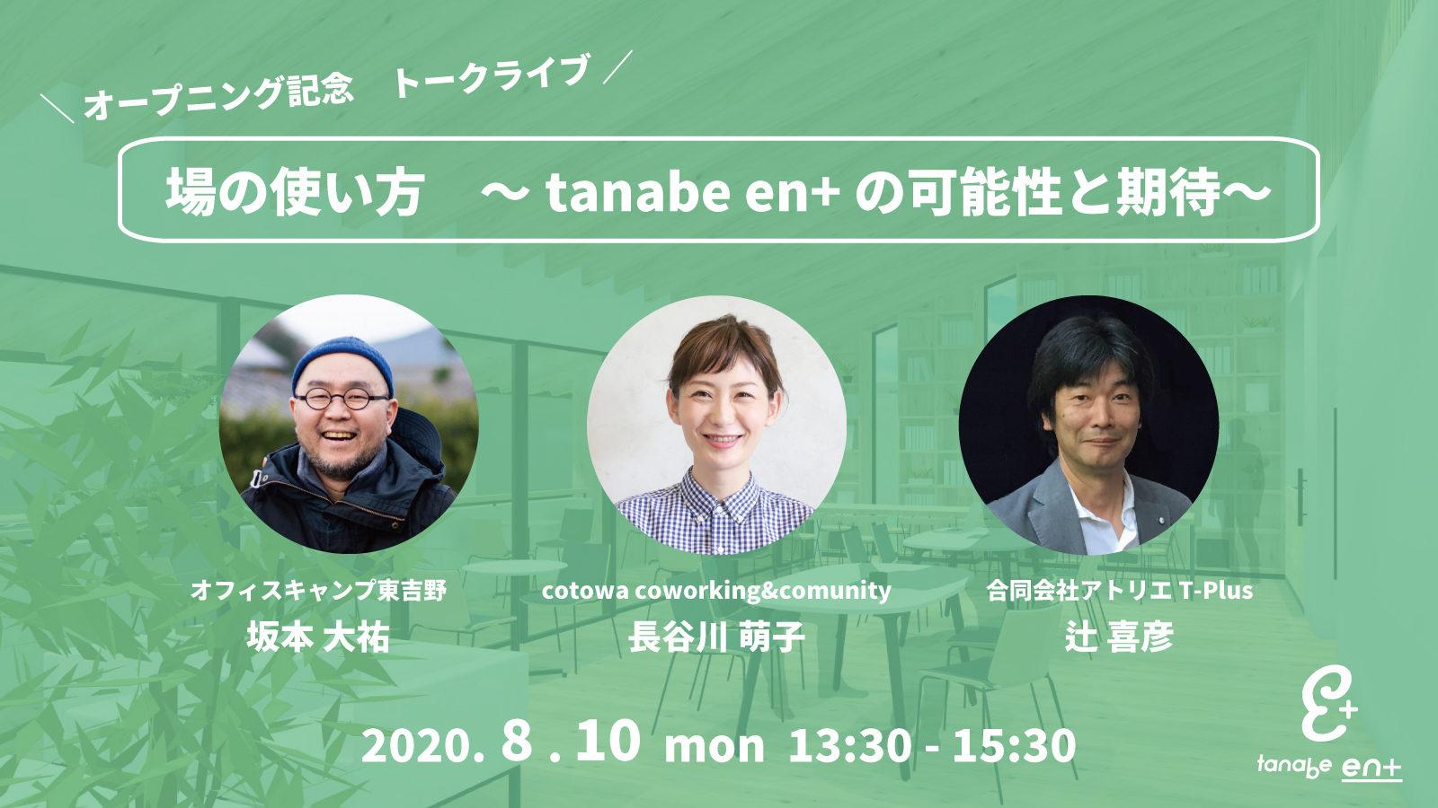 【トークライブ】場の使い方 ~tanabe en+の可能性と期待~