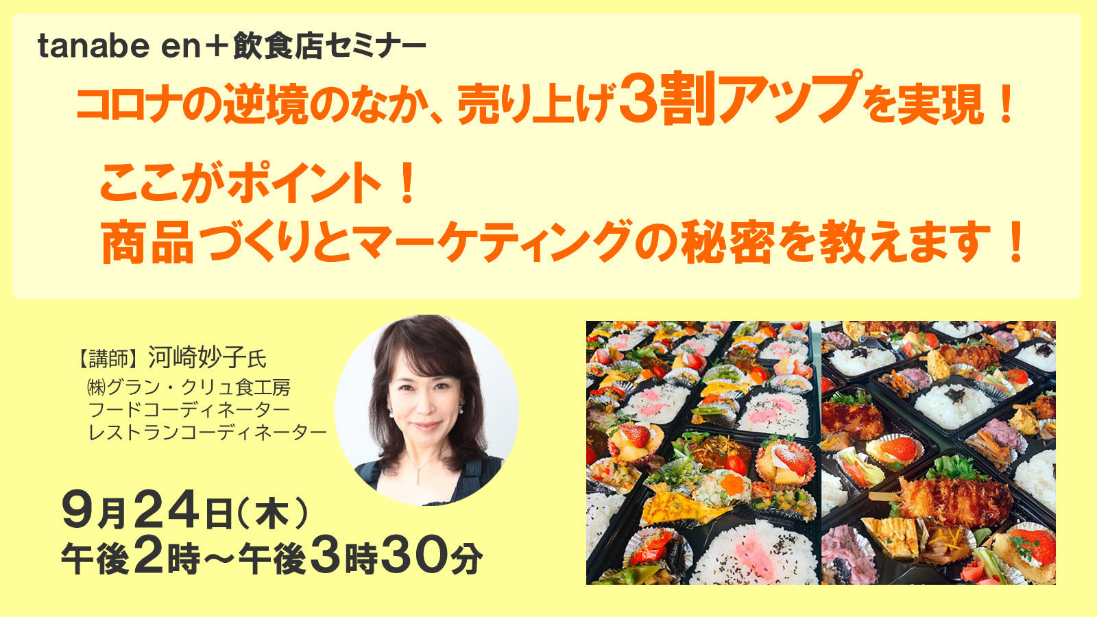 【tanabe en+飲食業セミナー】コロナの逆境のなか、売り上げ3割アップを実現! ここがポイント!商品づくりとマーケティングの秘密を教えます!