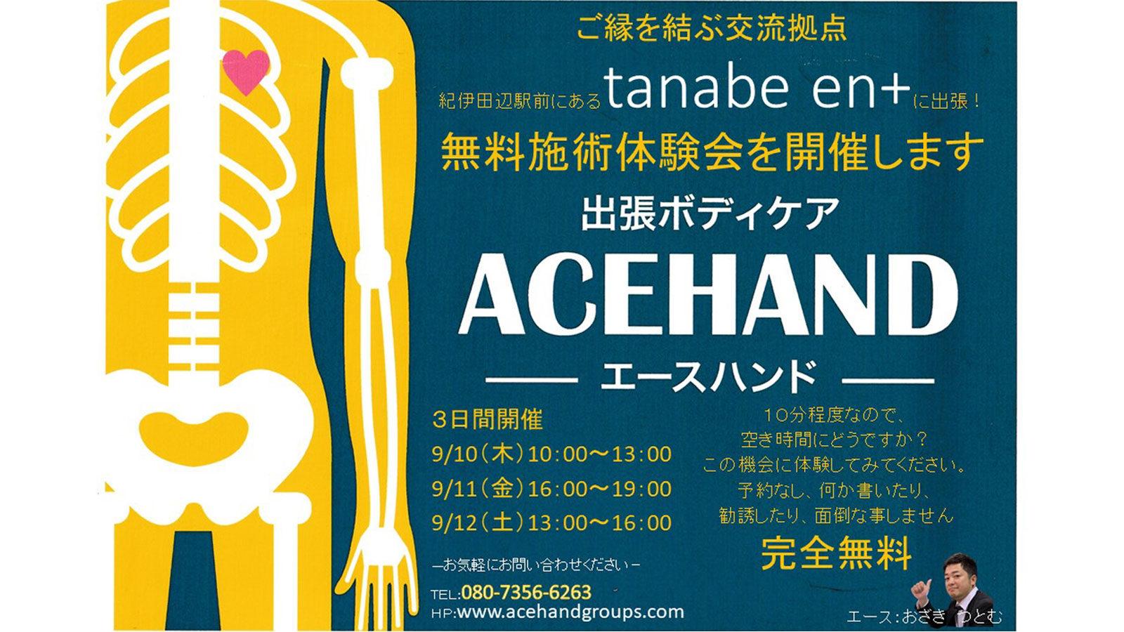 ACEHAND(エースハンド)無料施術体験会を開催!