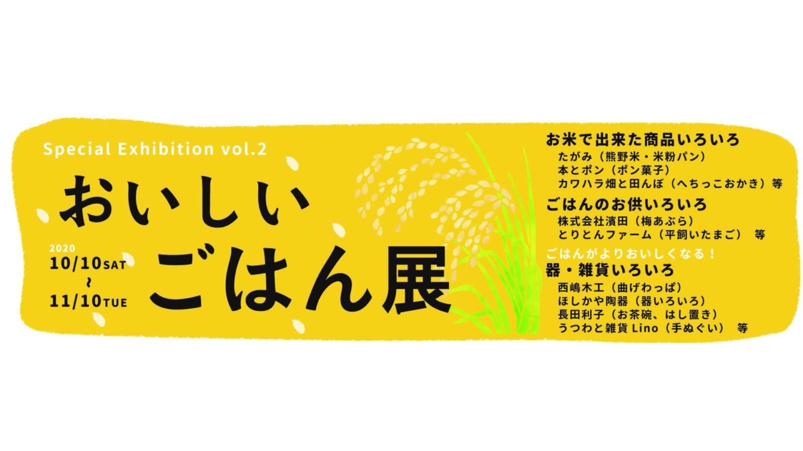 【ショップ企画展vol.2】おいしいごはん展
