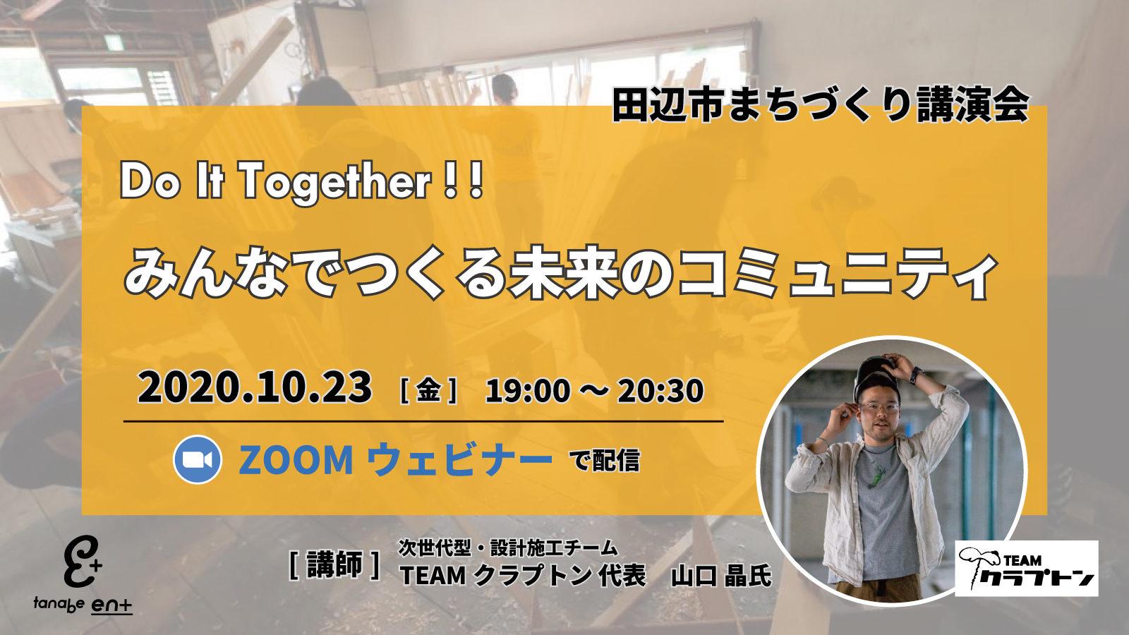 【オンライン講演会】DIT(Do It Together ! !) みんなでつくる未来のコミュニティ