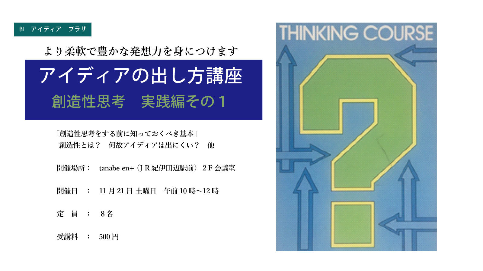 アイディアの出し方講座:創造性思考 実践編その1