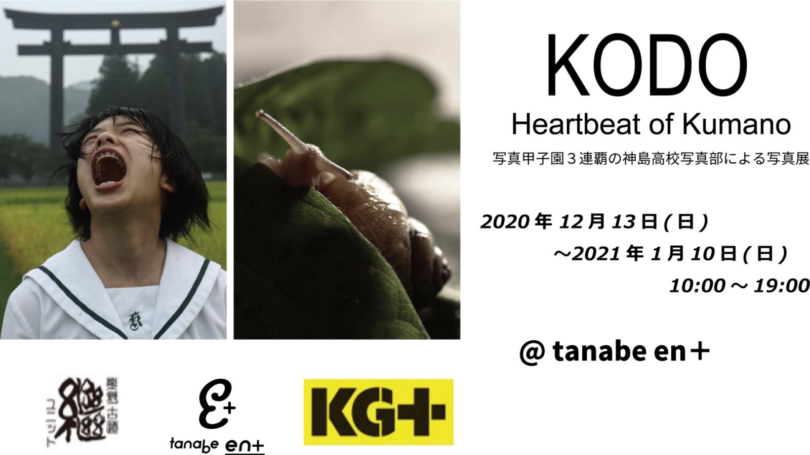 KODO ~Hertbeat of Kumano