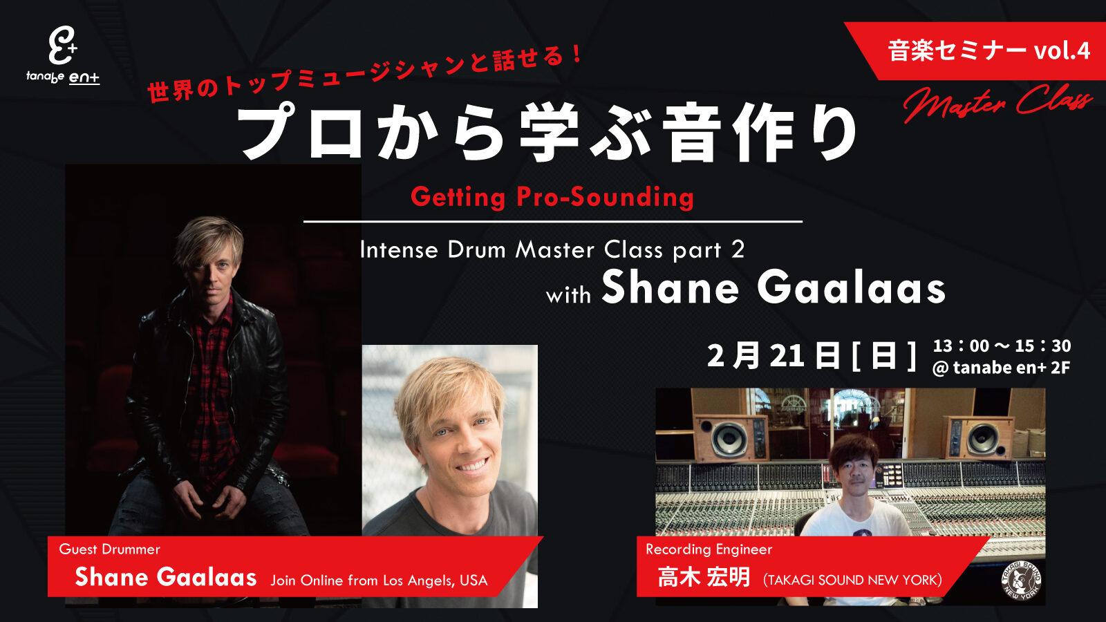 世界のトップミュージシャンと話せる音楽セミナーvol.4 『プロから学ぶ音作り with Shane Gaalaas』
