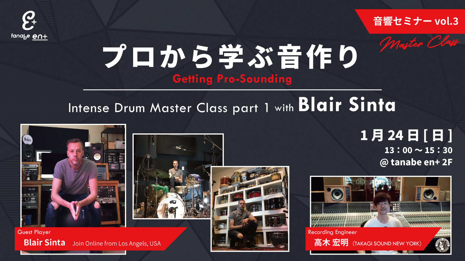 音響セミナーvol.3 『プロから学ぶ音作り』 Intense Drum MasterClass part1- with Blair Sinta