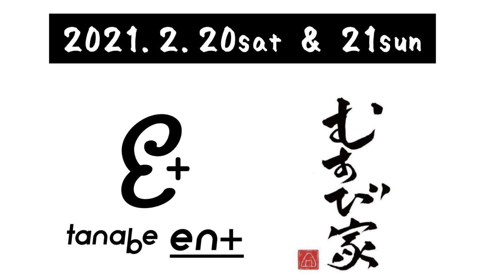 tanabe en+ むすび家!おむすび販売会開催