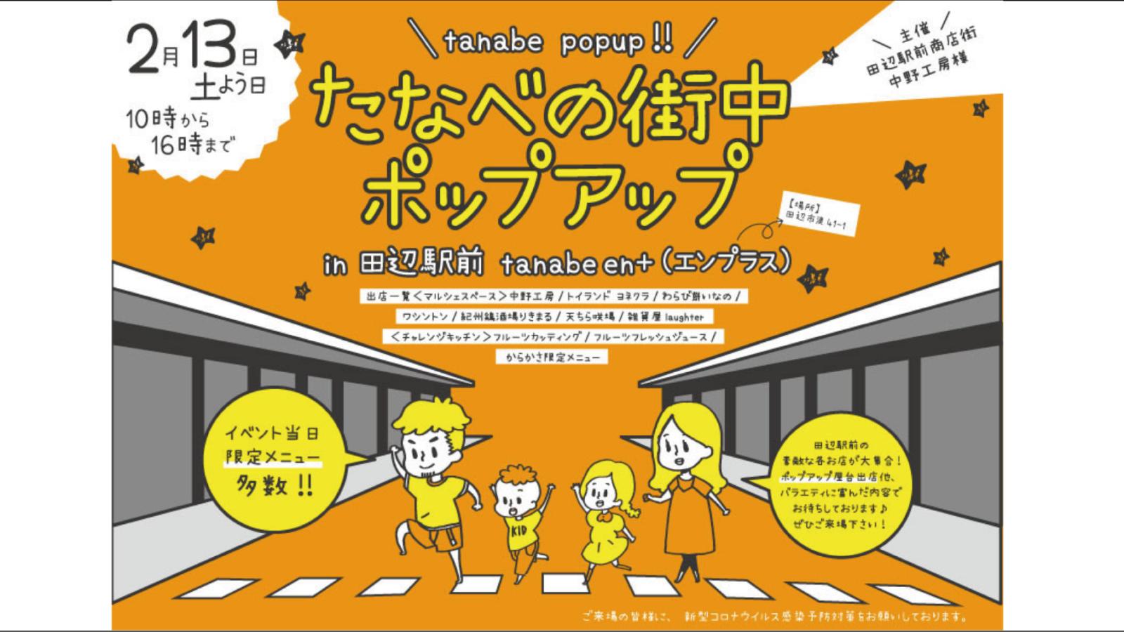 たなべの街中ポップアップ<br>~in田辺駅前 tanabe en+~