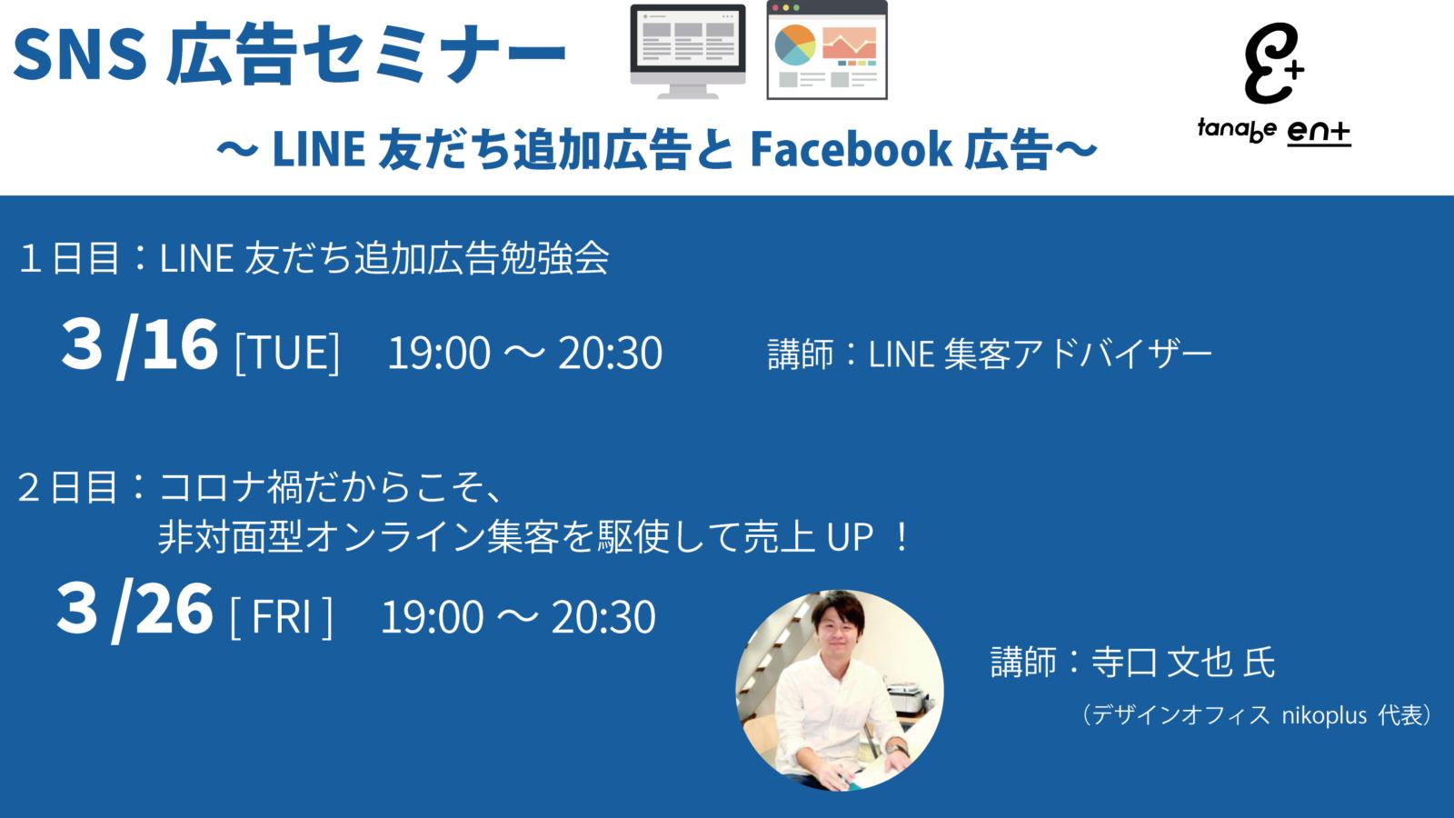 SNS広告セミナー<br>~LINE友だち追加広告とFacebook広告~