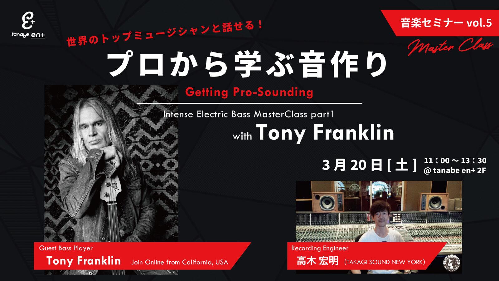 世界のトップミュージシャンと話せる音楽セミナーvol.5 『プロから学ぶ音作り with Tony Franklin』