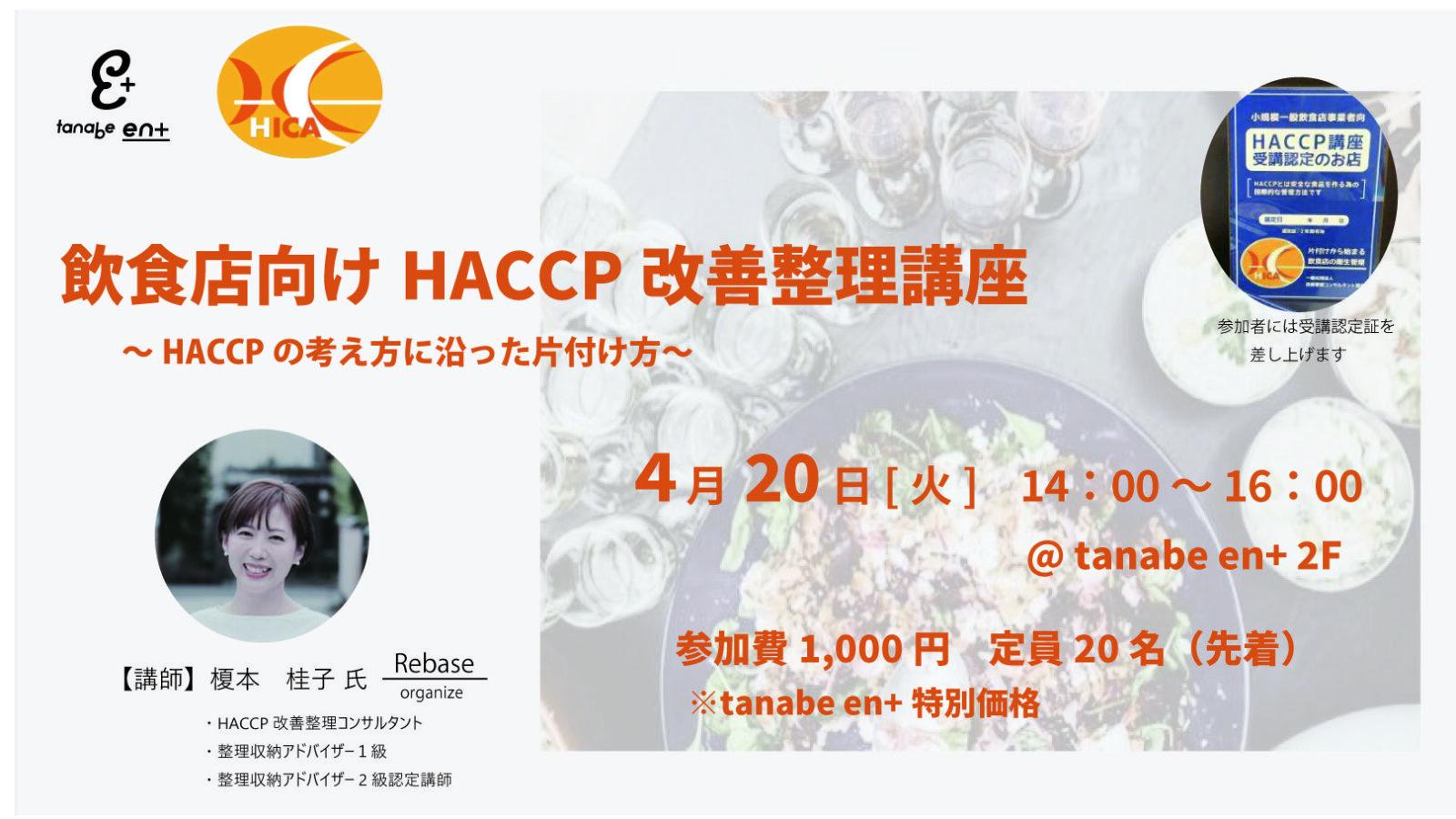 飲食店向けHACCP改善整理講座