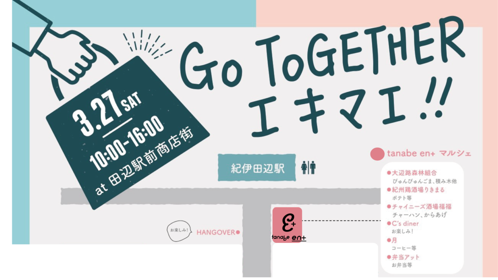 GO TOGETHER えきまえ!