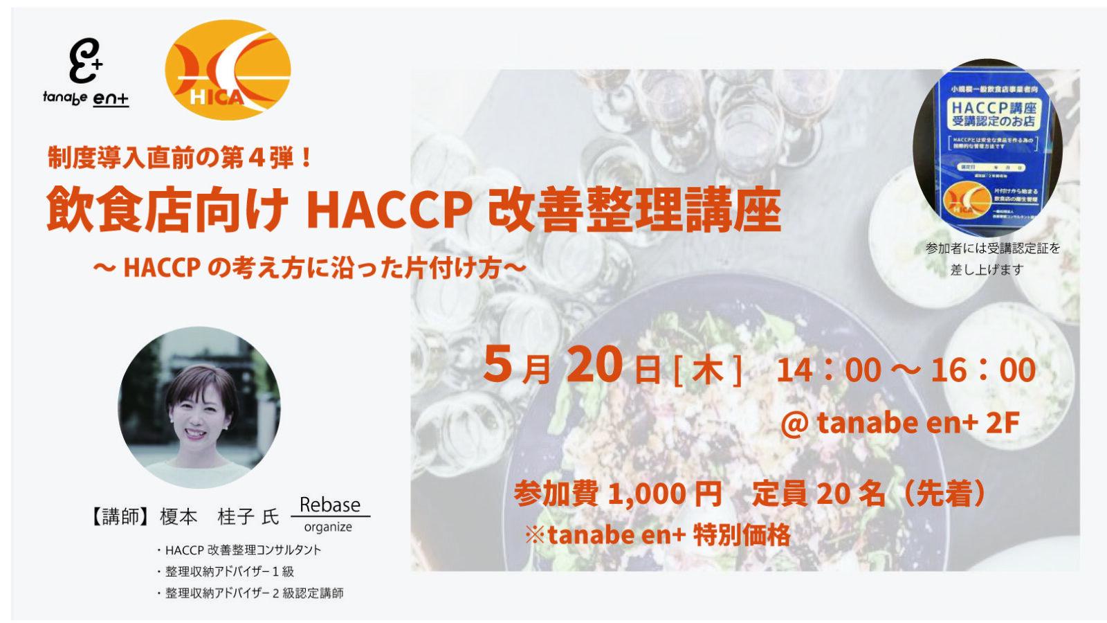 制度導入直前の第4弾<br>飲食店向けHACCP改善整理講座