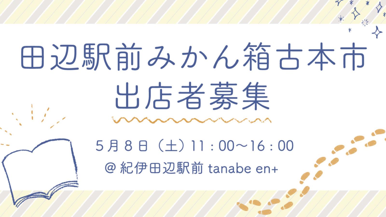 田辺駅前「みかん箱古本市」出店者募集!