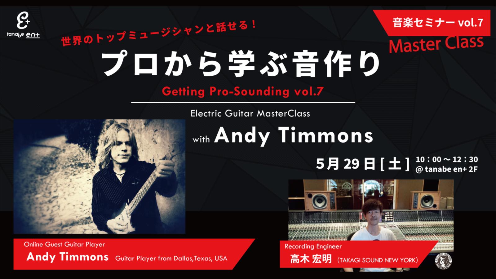 音楽セミナーvol.7『プロから学ぶ音作り』 with Andy Timmons