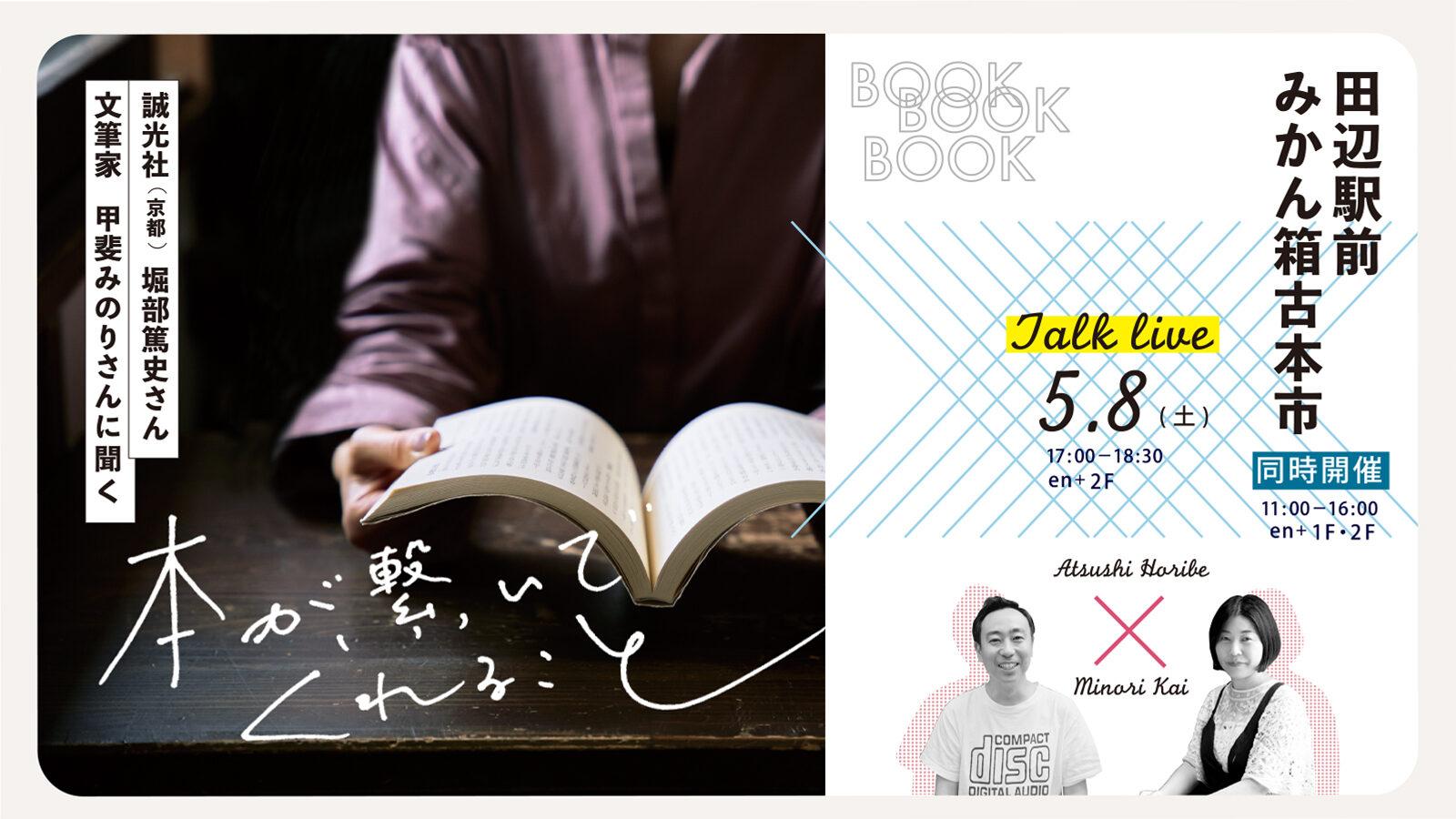誠光社 堀部篤史さん・文筆家 甲斐みのりさんに聞く「本が繋いでくれること」【延期】