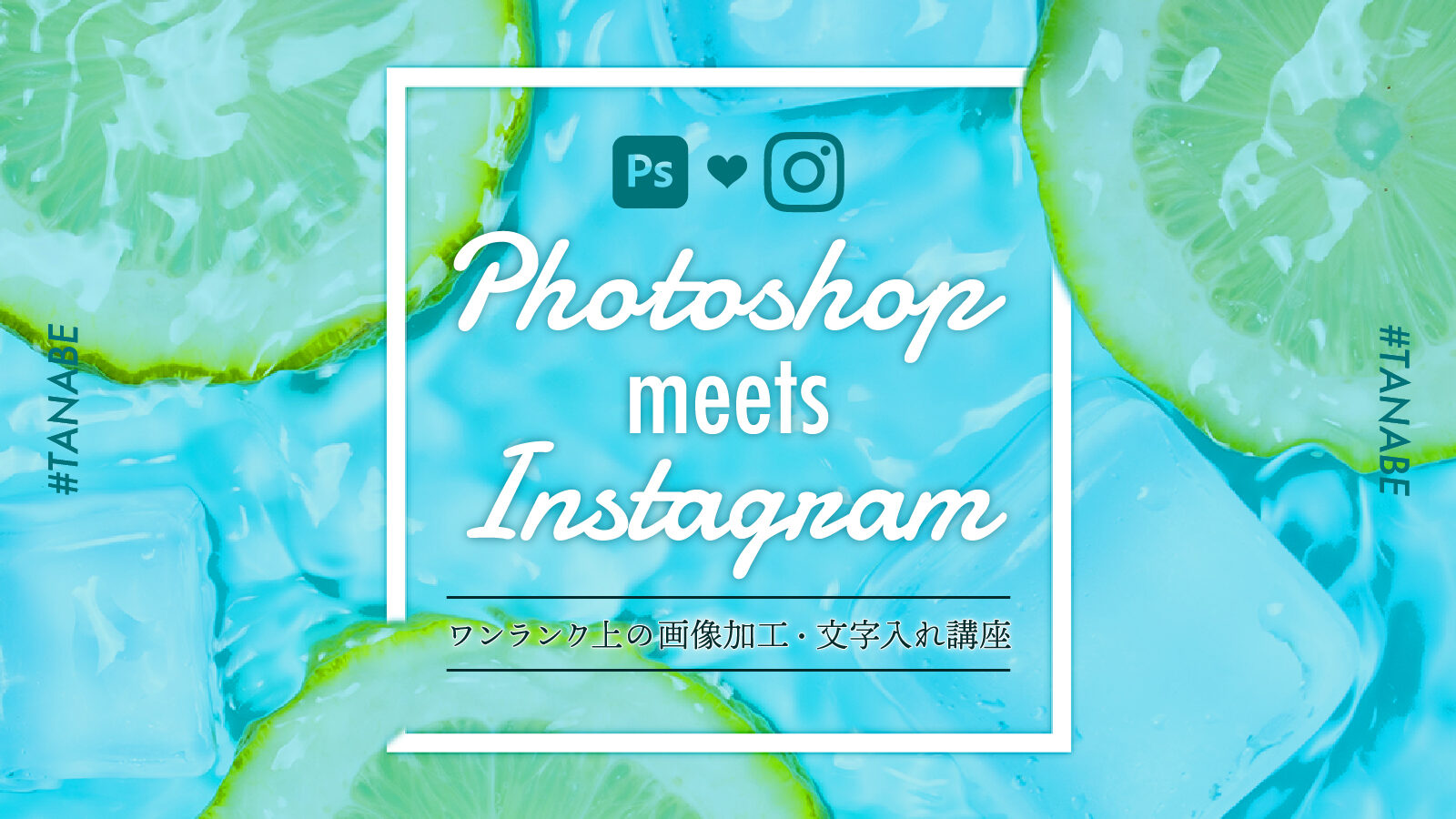 Photoshop meets Instagram<br>〜ワンランク上の画像加工・文字入れ講座〜in田辺