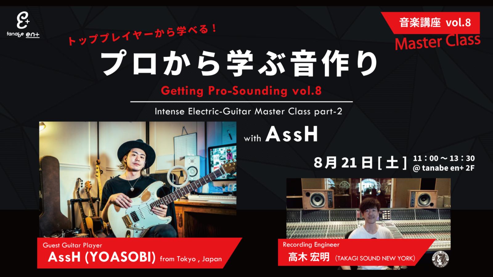 音楽講座vol.8『プロから学ぶ音づくり』with AssH