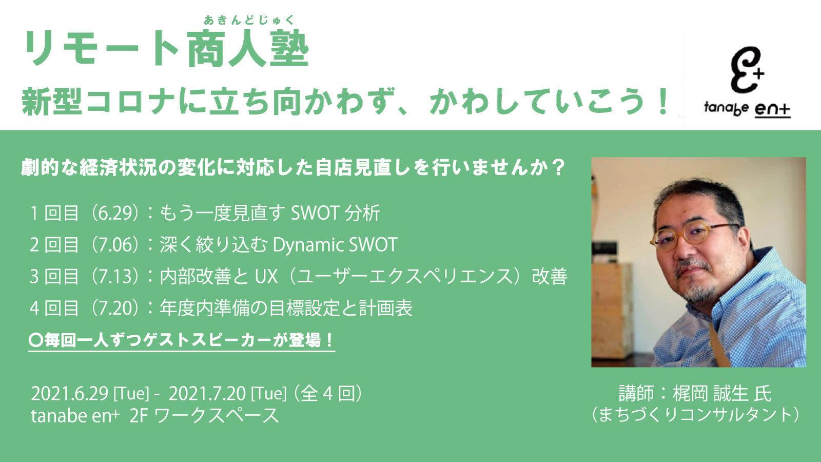 リモート商人塾