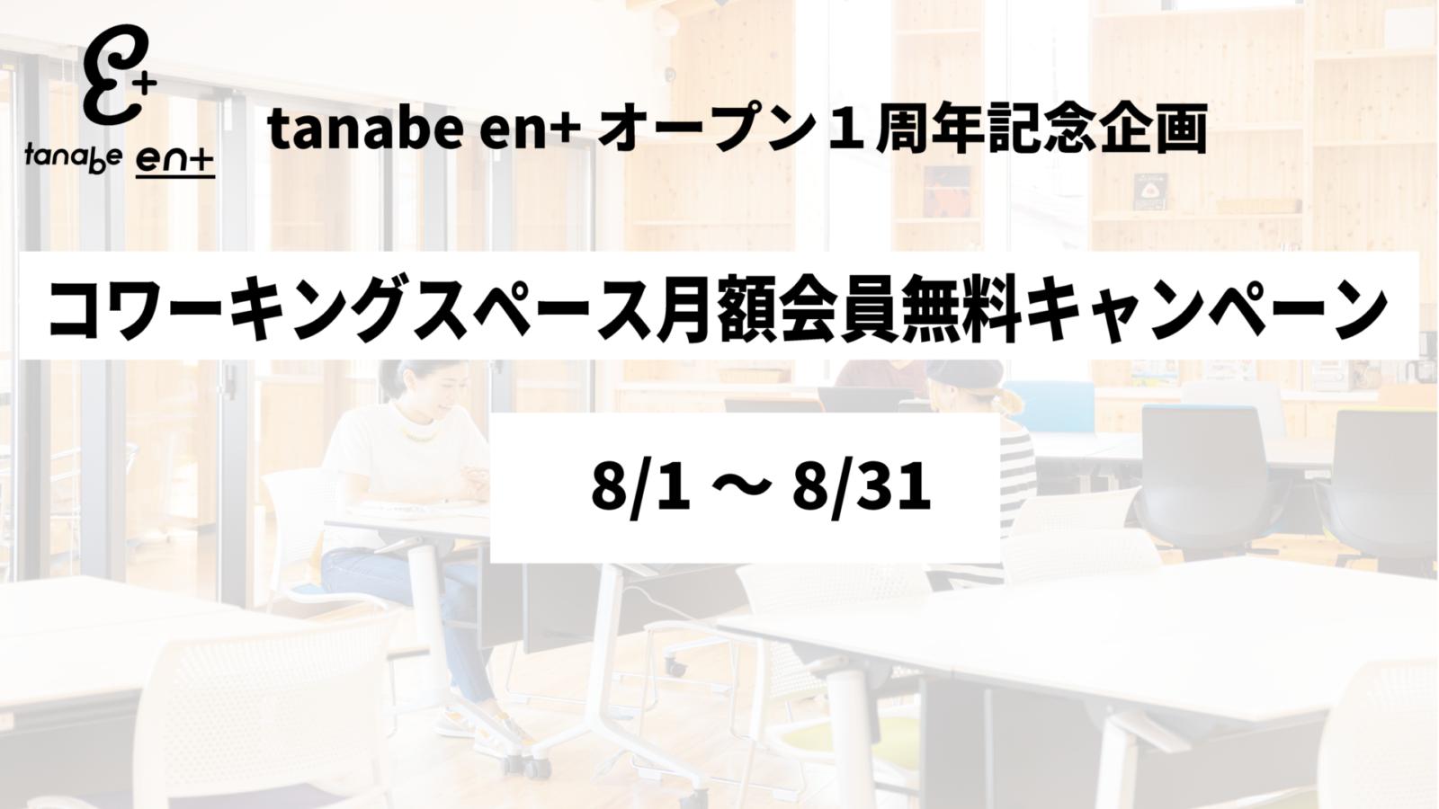 tanabe en+オープン1周年記念企画<br>コワーキングスペース月額会員無料キャンペーン