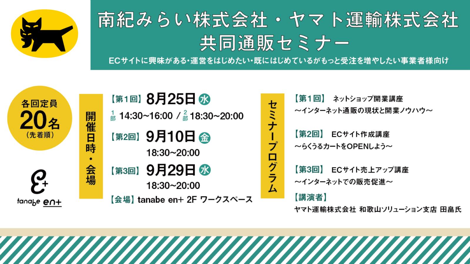 共同通販セミナー【延期】