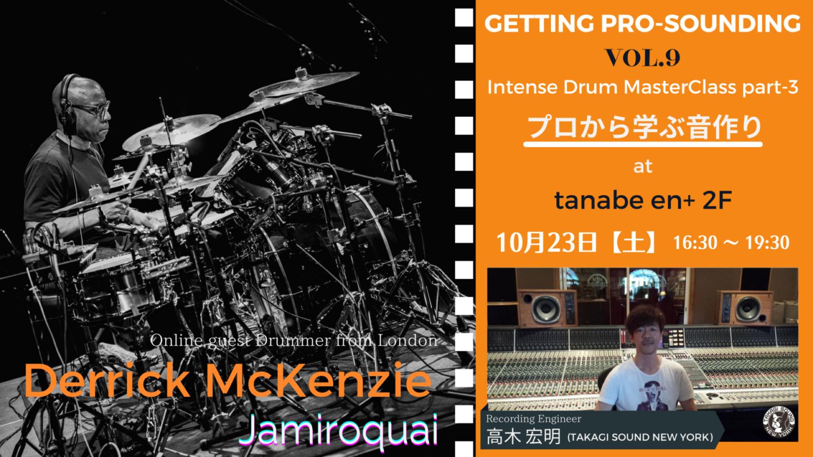 音楽講座『プロから学ぶ音作り』<br>Getting Pro-Sounding vol.9 with Derrick McKenzie (Jamiroquai)