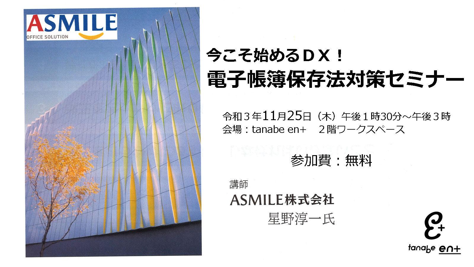 今こそ始めるDX!「電子帳簿保存法」対策セミナー