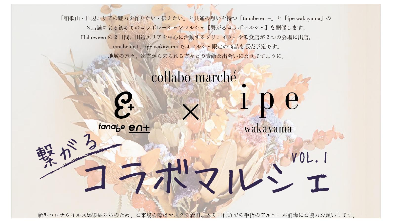 ipe × en+ コラボマルシェ開催!